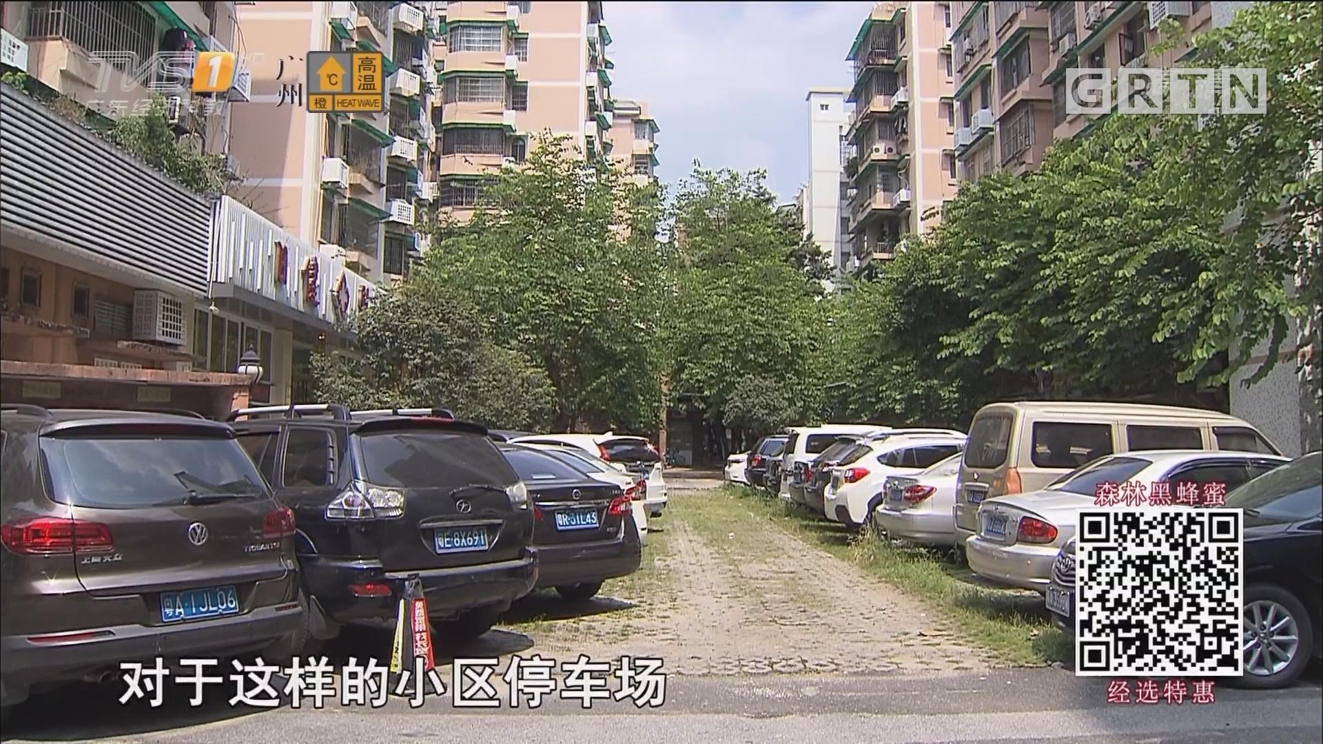 住宅停车场收费调查发布 停车费大幅上涨引热议
