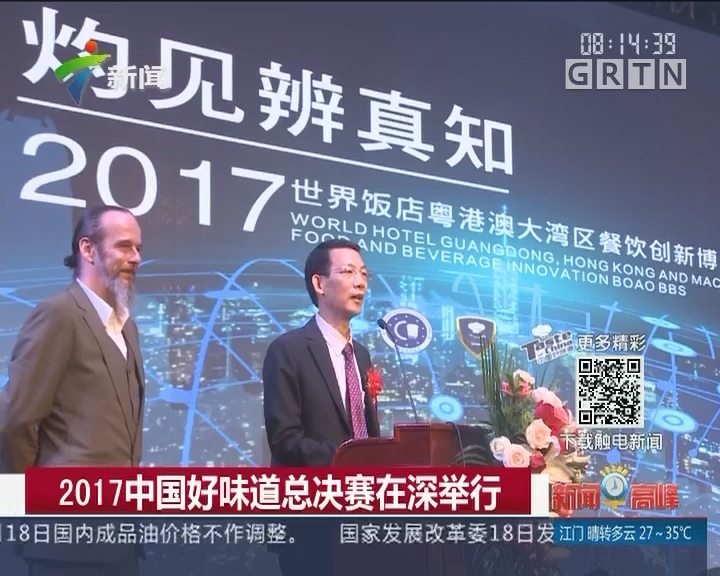 2017中国好味道总决赛在深举行