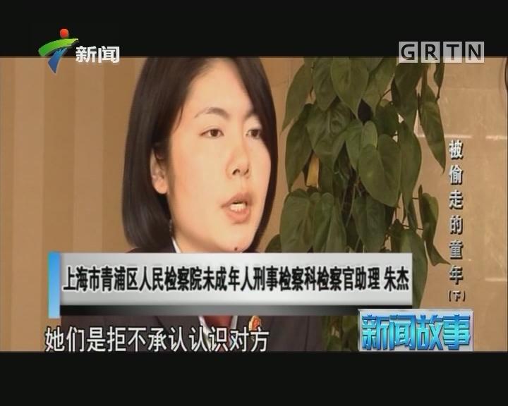 [2017-08-24]新闻故事:被偷走的童年(下)
