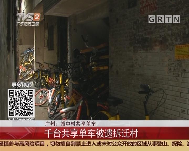 广州:城中村共享单车 千台共享单车被遗拆迁村