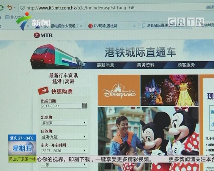 广州:9月1日起网购广九直通车票可从车站取票