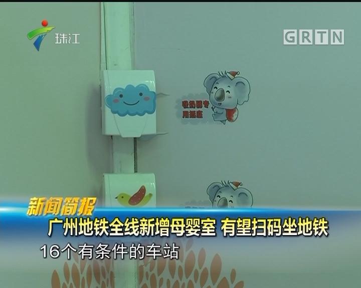 广州地铁全线新增母婴室 有望扫码坐地铁