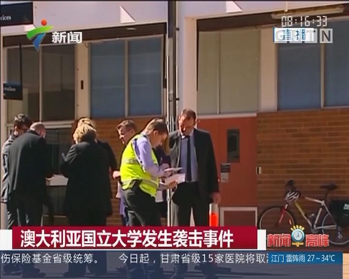 澳大利亚国立大学发生袭击事件
