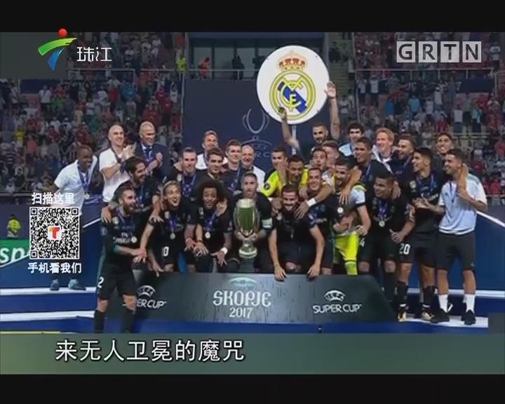 欧洲超级杯:皇马2—1曼联 卫冕冠军