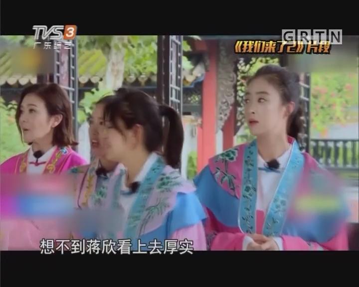 """""""大龄女青年""""蒋欣恨嫁 沈梦辰为她唱征婚歌"""