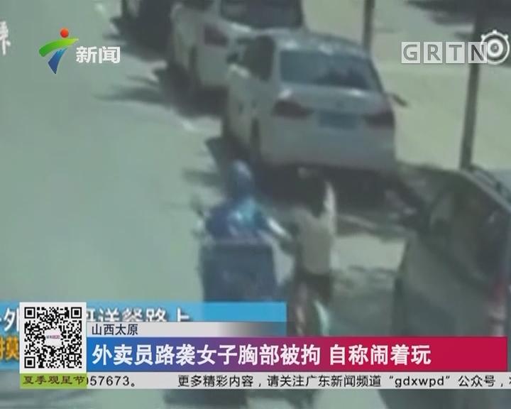 山西太原:外卖员路袭女子胸部被拘 自称闹着玩