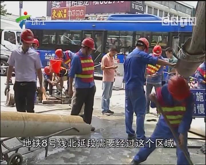 西槎路存地陷隐患 广州地铁紧急应对