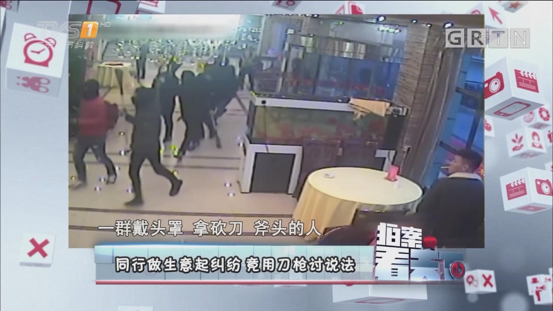 [HD][2017-08-02]拍案看天下:同行做生意起纠纷 竟用刀枪讨说法