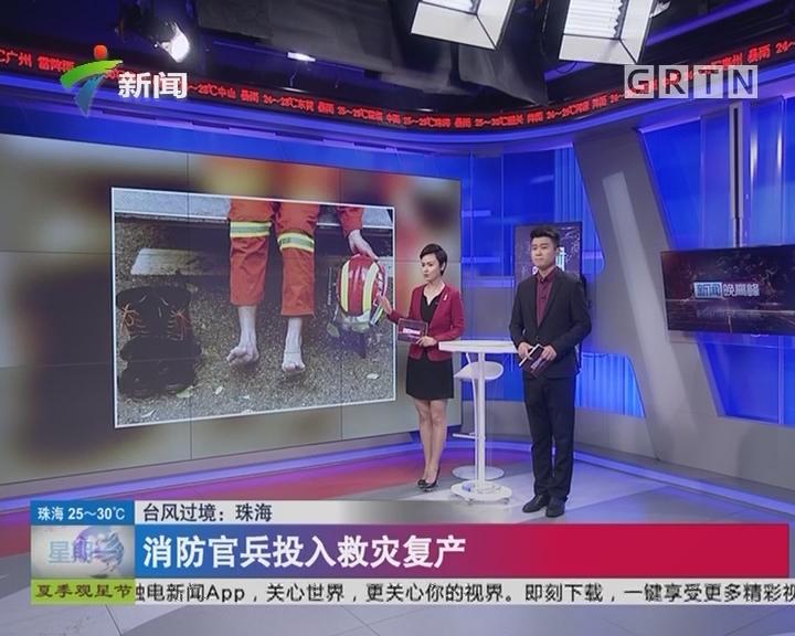 台风过境:珠海 消防官兵投入救灾复产