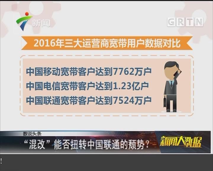 """""""混改""""能否扭转中国联通的颓势?"""