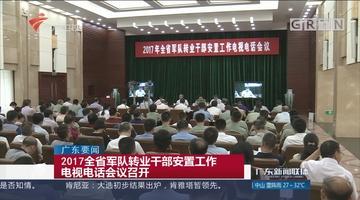 2017全省军队转业干部安置工作电视电话会议召开