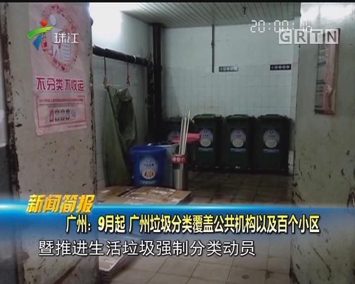 广州:9月起 广州垃圾分类覆盖公共机构以及百个小区