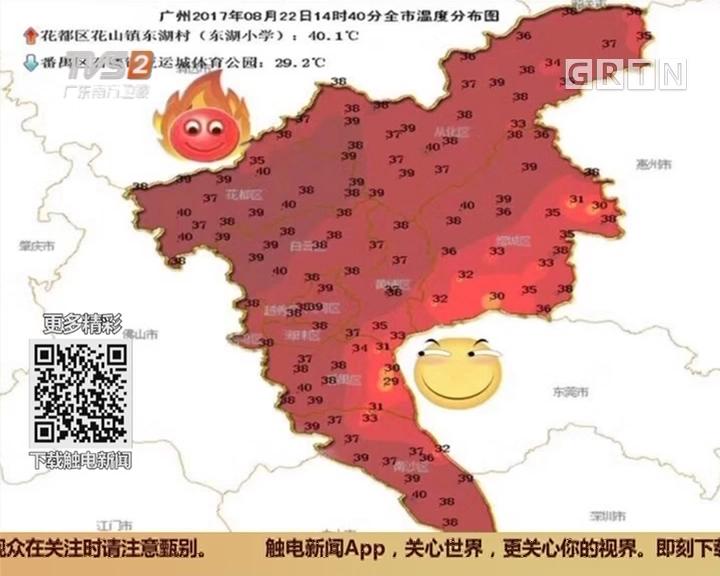 """关注天气:热到融化 广州十年首挂""""高温红警"""""""