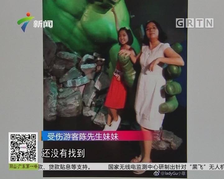 九寨沟7.0级地震 家属辟谣:广州失联母女仍未找到