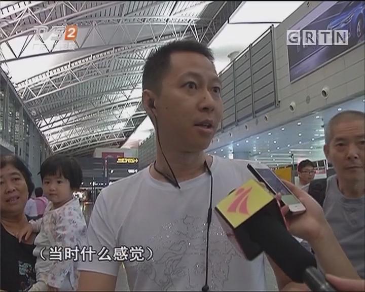 震后首航安抵广州