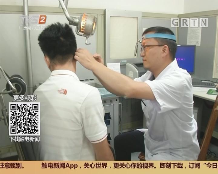 广州:恐怖!男子午睡 不明生物钻入耳
