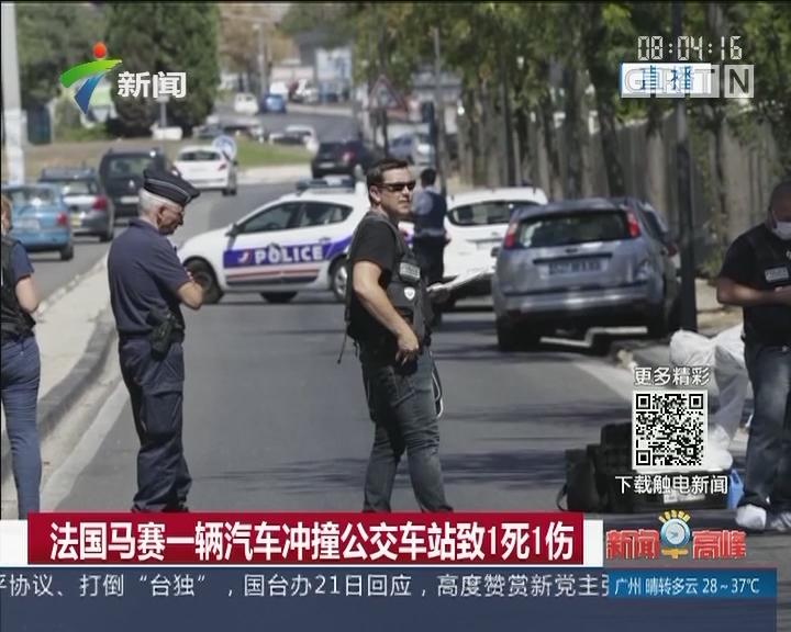 法国马赛一辆汽车冲撞公交车站致1死1伤