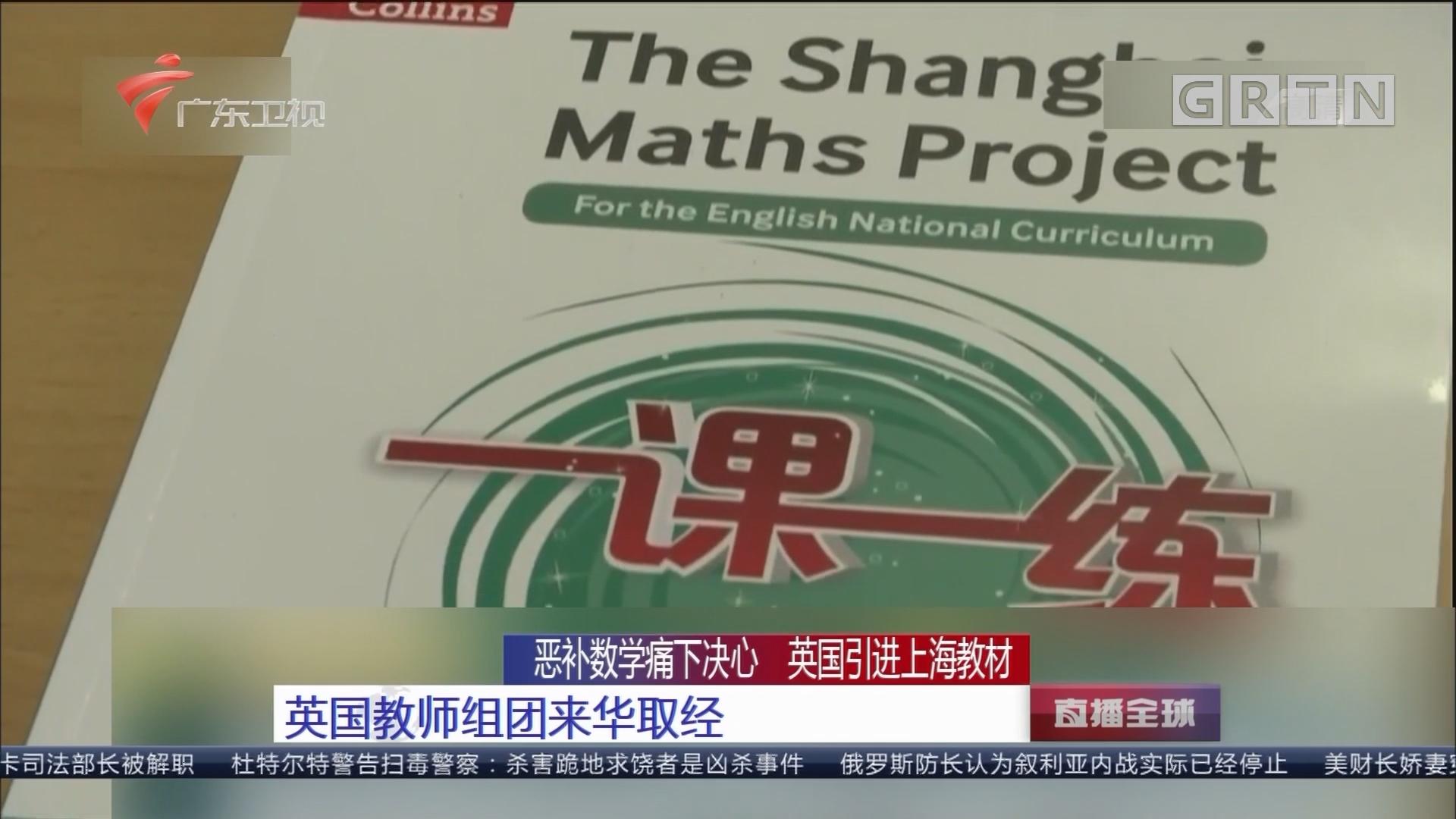 恶补数学痛下决心 英国引进上海教材:国际学生大比拼 英国数学拖后腿