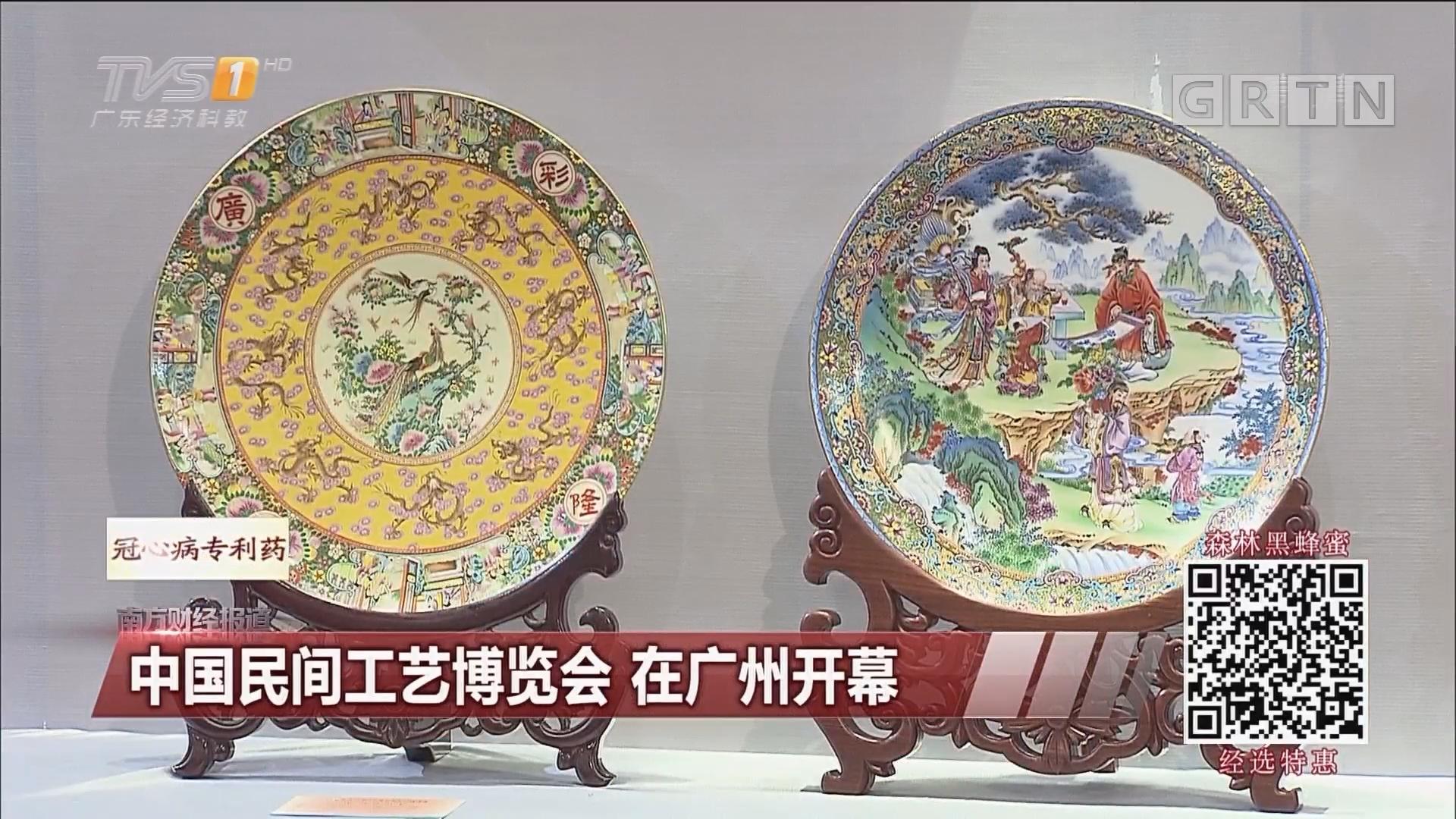 中国民间工艺博览会 在广州开幕