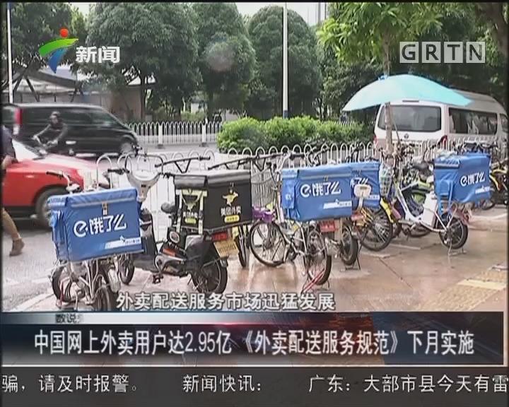 中国网上外卖用户达2.95亿 《外卖配送服务规范》 下月实施