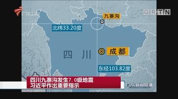 四川九寨沟发生7.0级地震 习近平作出重要指示