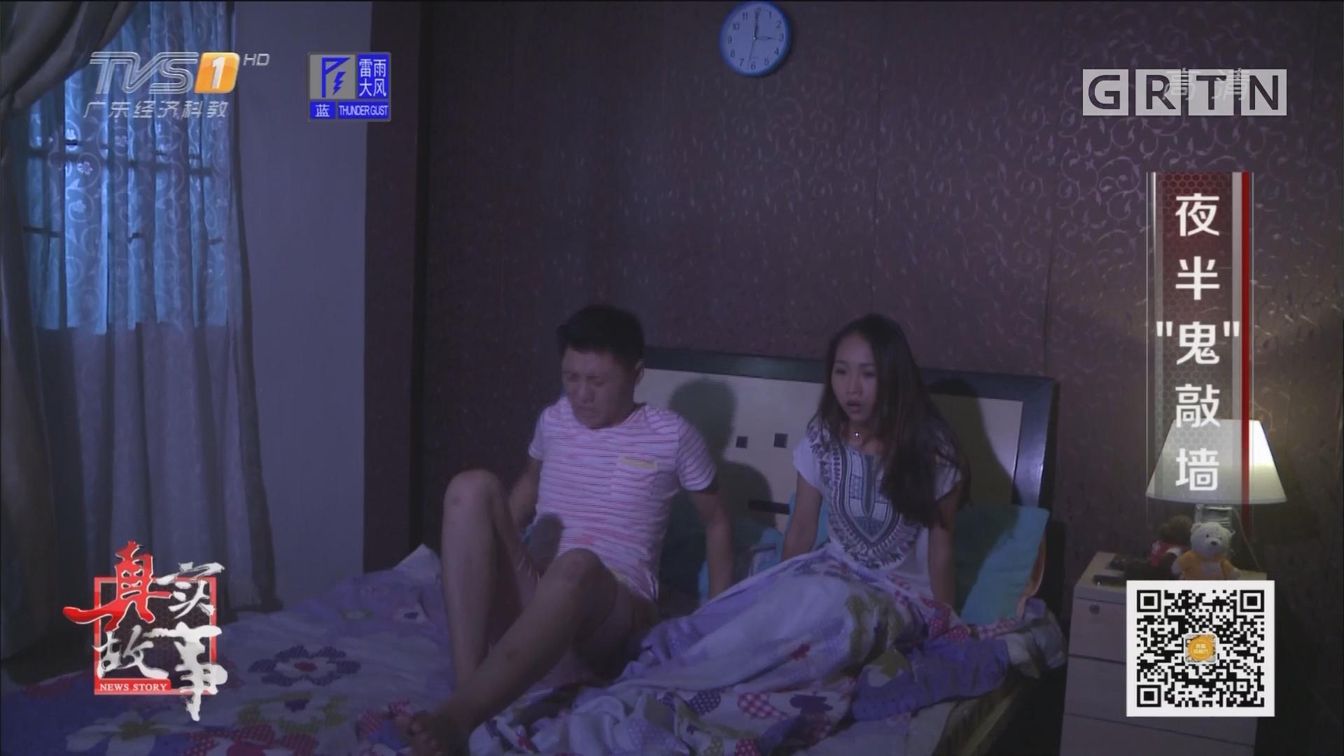 """[HD][2017-08-31]真实故事:夜半""""鬼""""敲墙"""