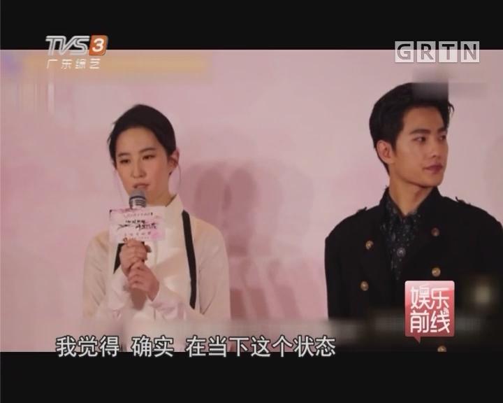 """《三生三世十里桃花》又引争议 杨洋经纪人怒斥""""黑粉"""""""