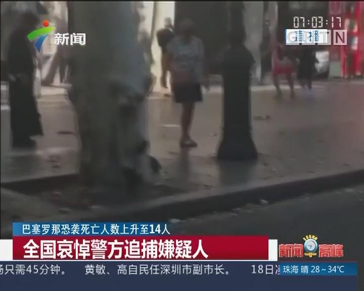 巴塞罗那恐袭死亡人数上升至14人:全国哀悼警方追捕嫌疑人