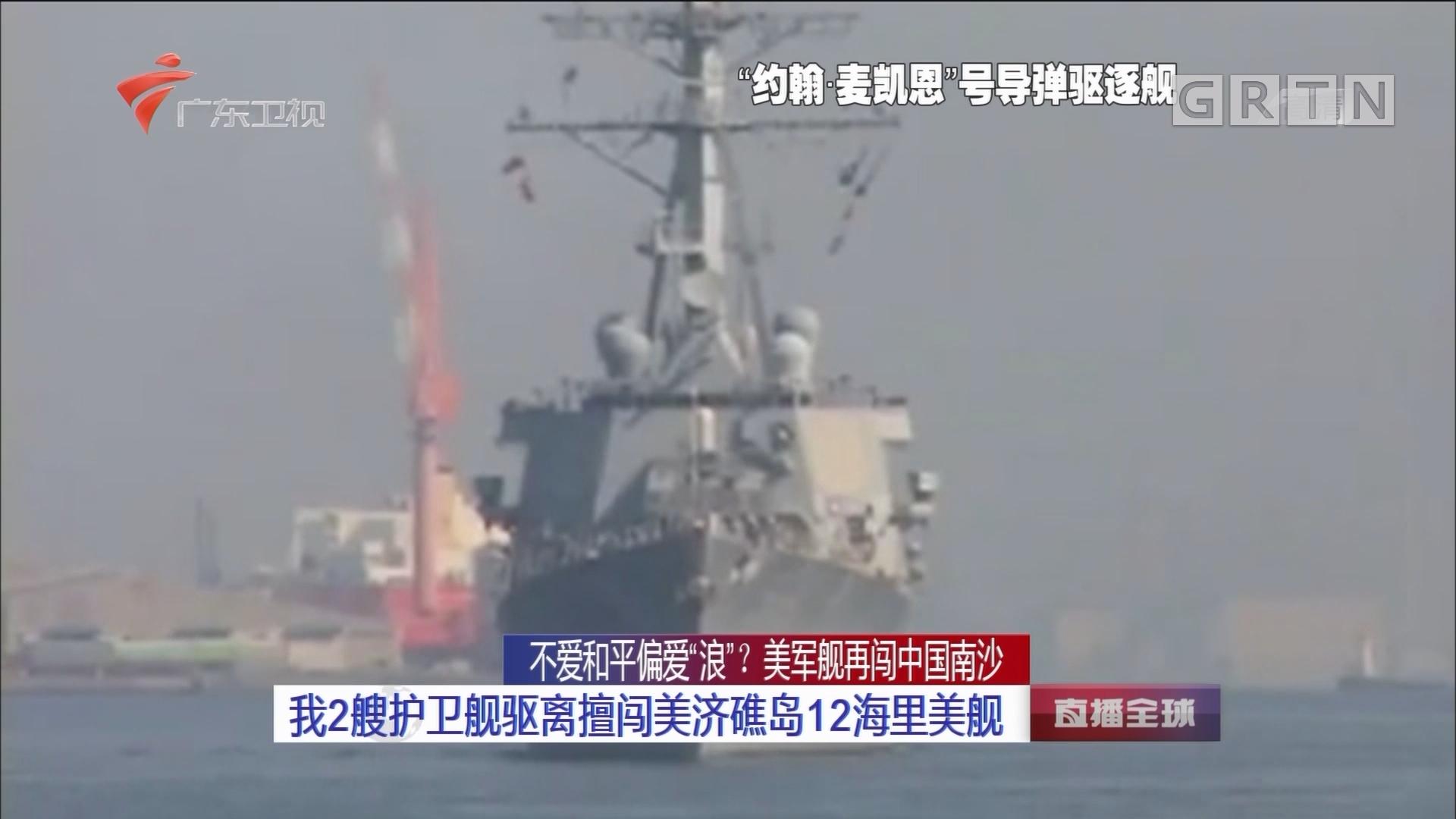 """不爱和平偏爱""""浪""""?美军舰再闯中国南沙 我2艘护卫舰驱离擅闯美济礁岛12海里美舰"""
