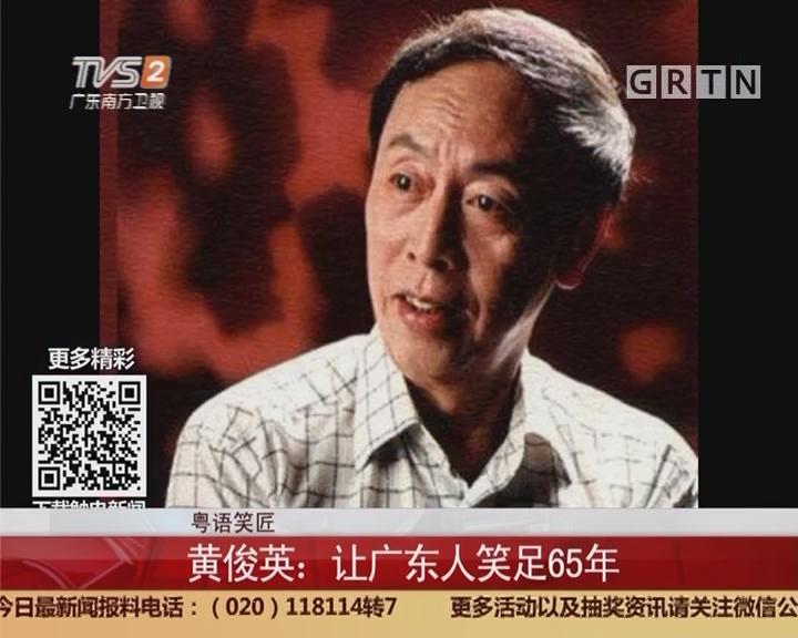 粤语笑匠 黄俊英:让广东人笑足65年