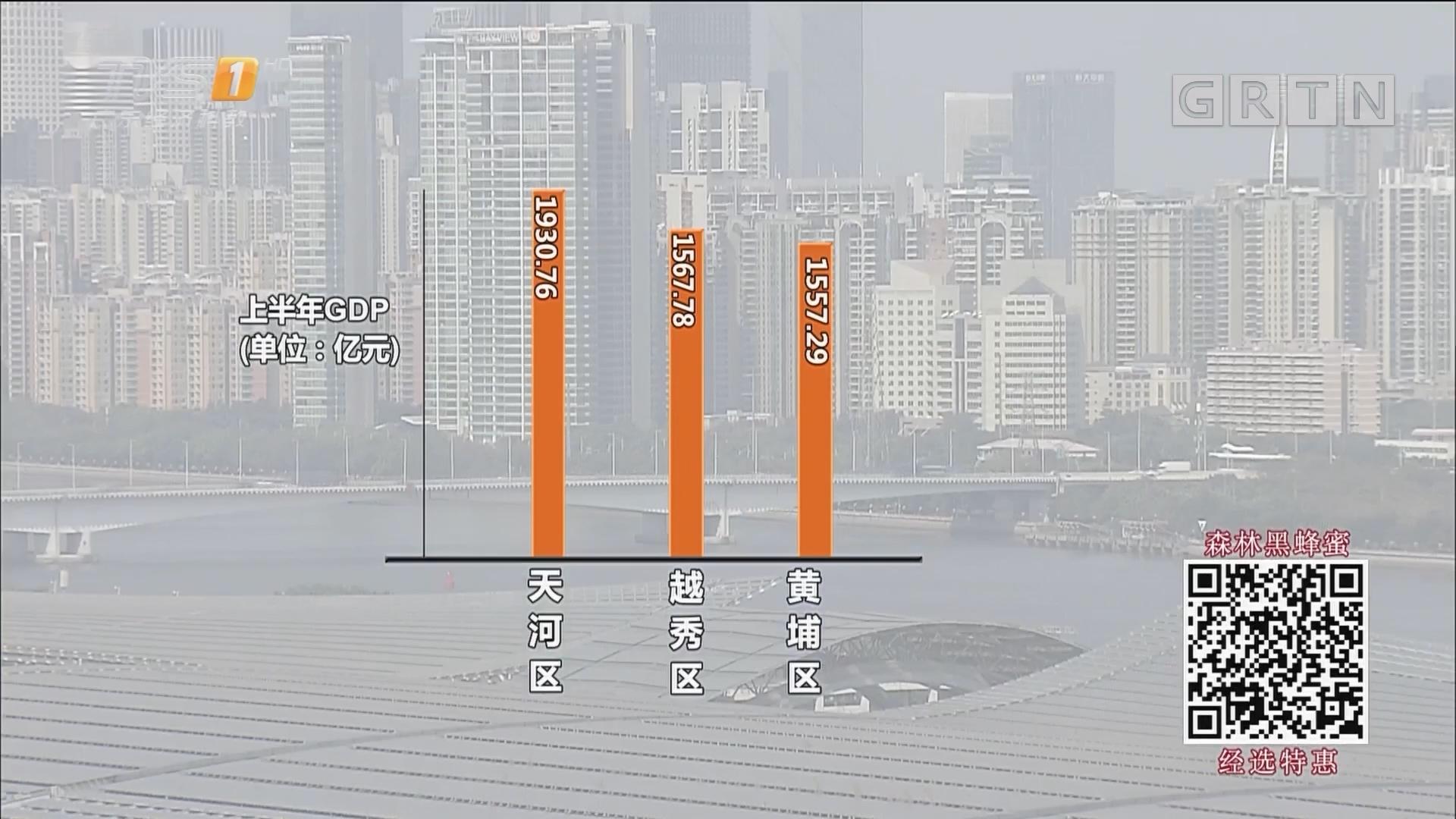广州:各区半年经济成绩单 三个区占半壁江山