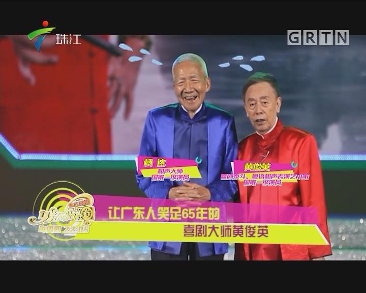 让广东人笑足65年的喜剧大师黄俊英
