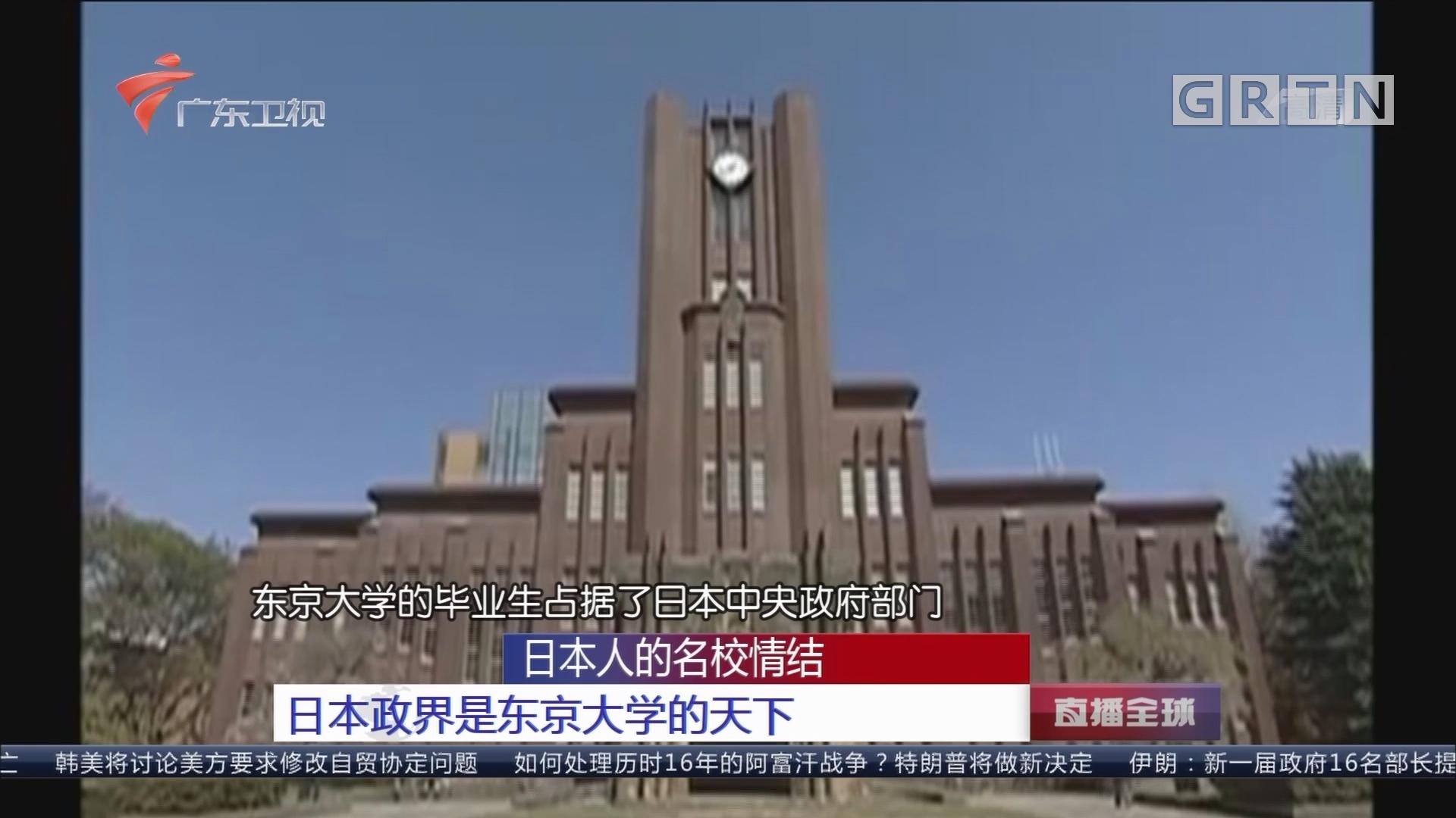 日本人的名校情结 日本政界是东京大学的天下