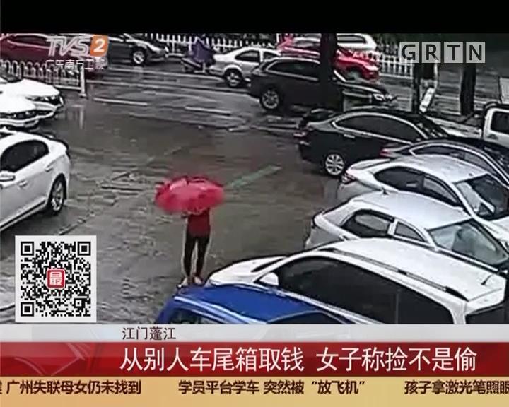江门蓬江:从别人车尾箱取钱 女子称捡不是偷