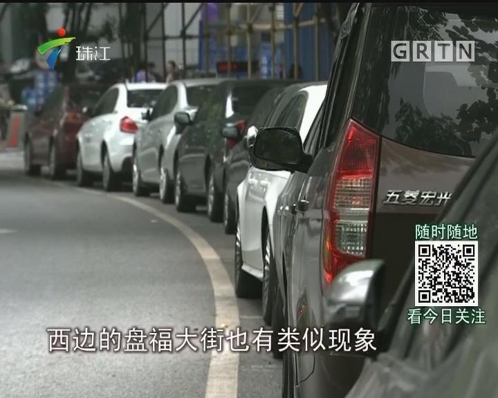 广州中山一路停车仍乱收费