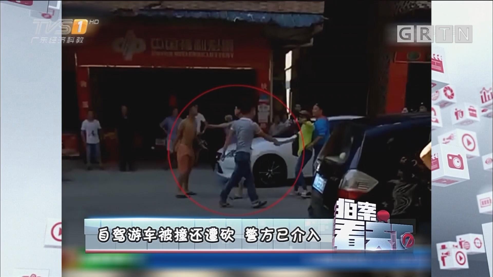 [HD][2017-08-29]拍案看天下:自驾游车被撞还遭砍 警方已介入