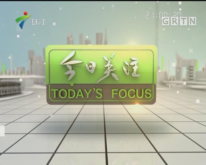 """[2017-08-15]今日关注:广州拟投6亿提升道路品质 六大内容突出""""以人为本"""""""