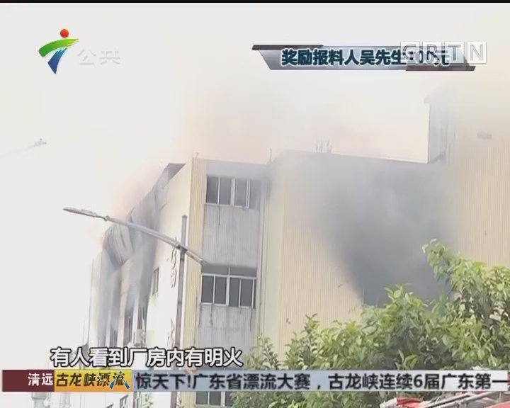 东莞:工厂仓库着火 消防奋力扑救