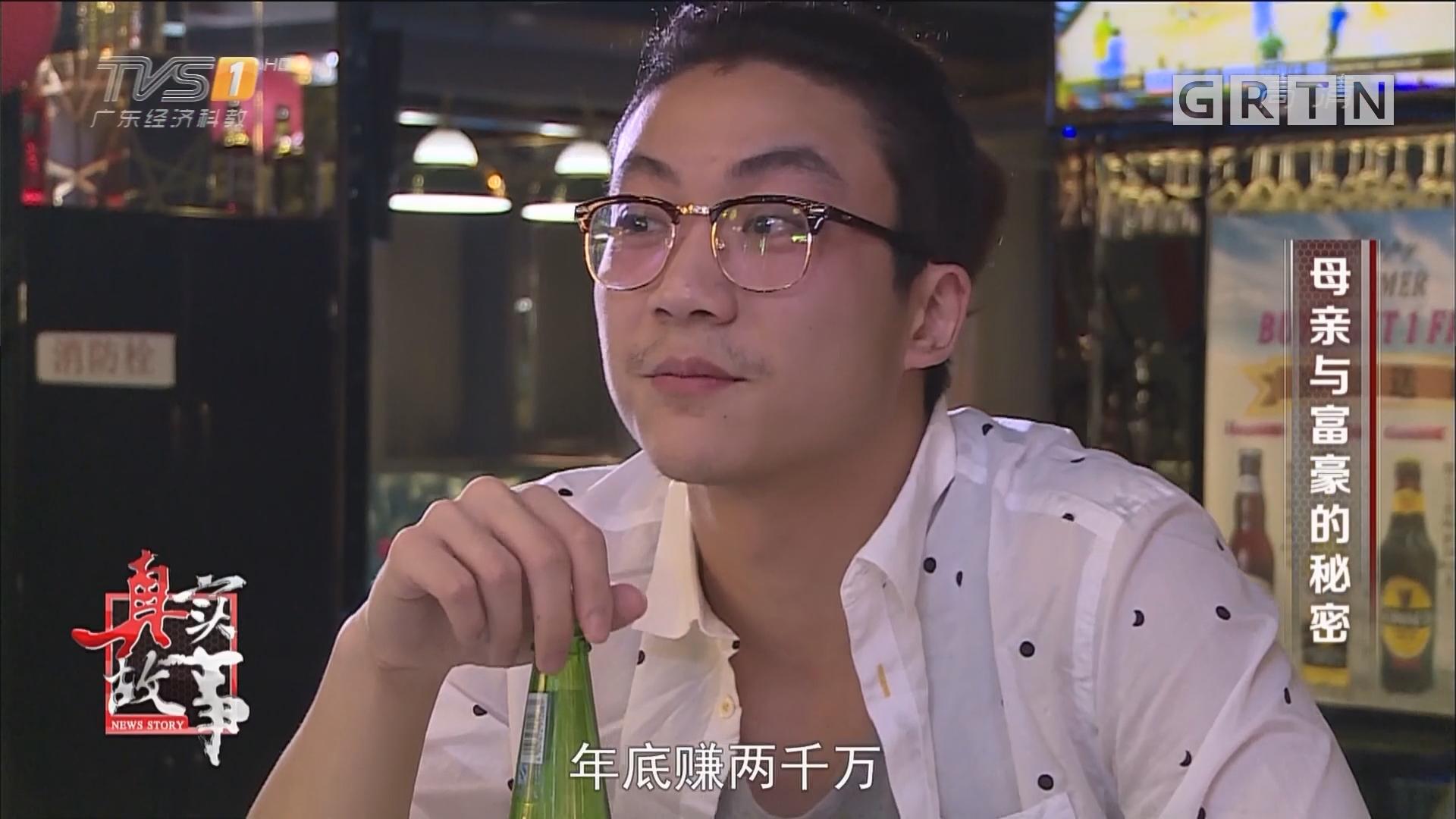 [HD][2017-08-03]真实故事:母亲与富豪的秘密