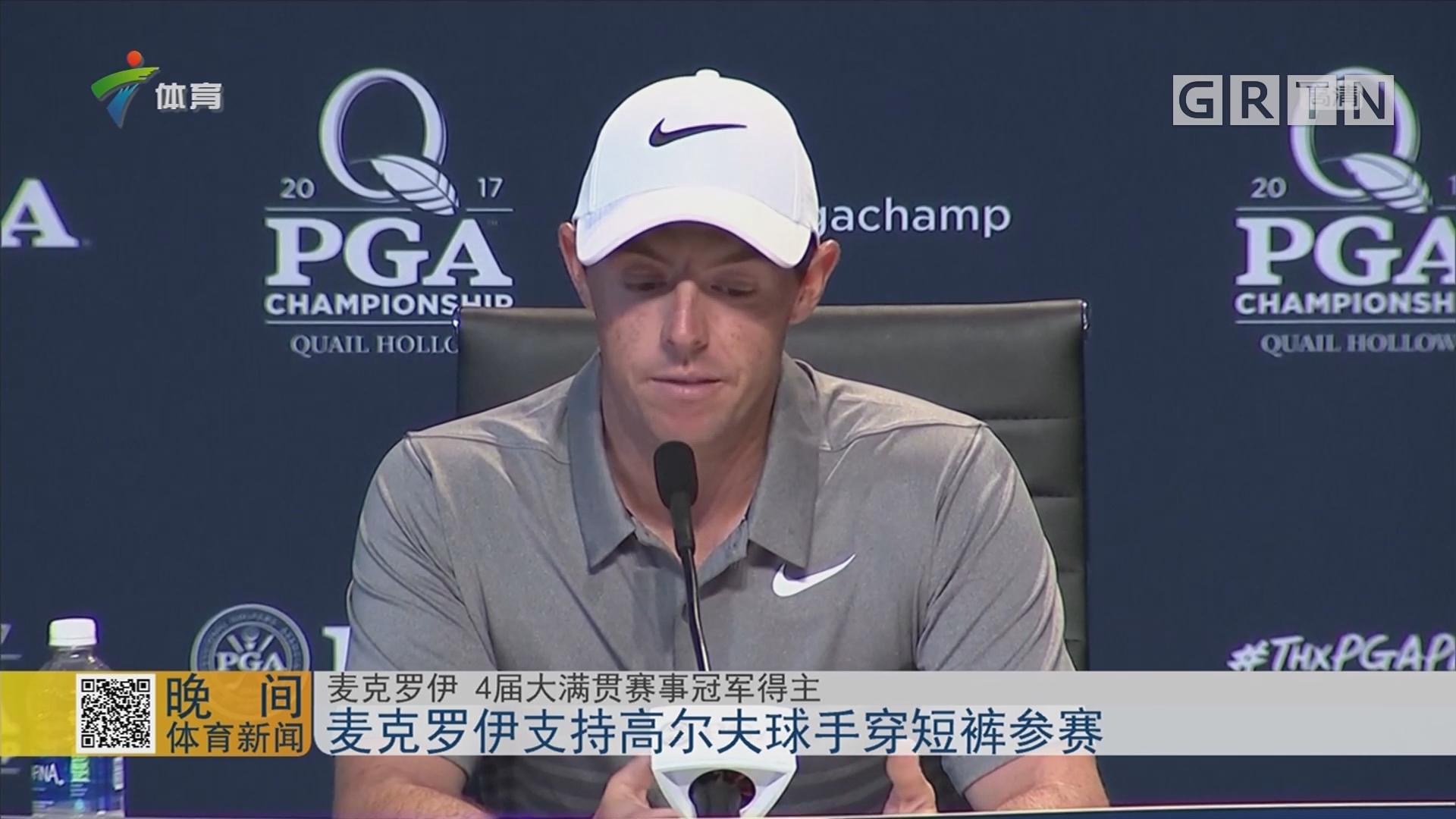 麦克罗伊支持高尔夫球手穿短裤参赛
