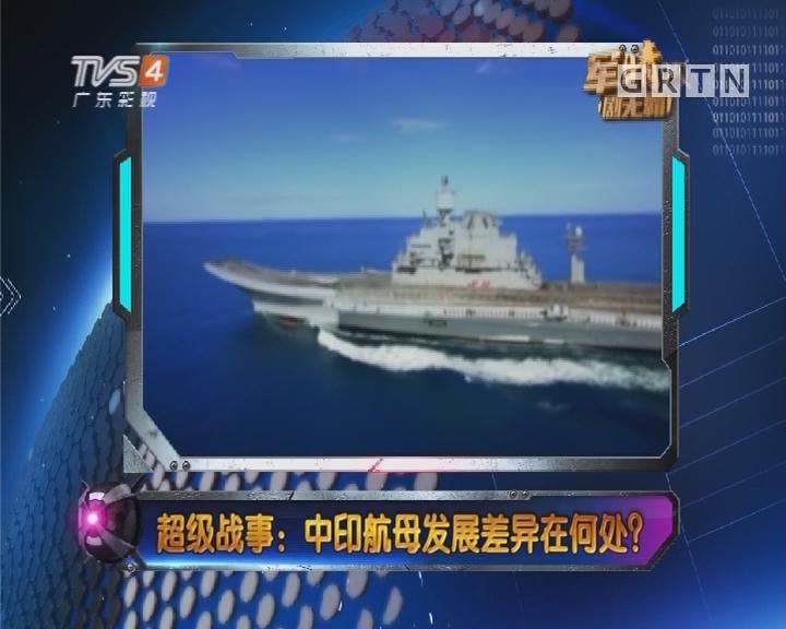 [2017-08-18]军晴剧无霸:超级战事:中印航母发展差异在何处?