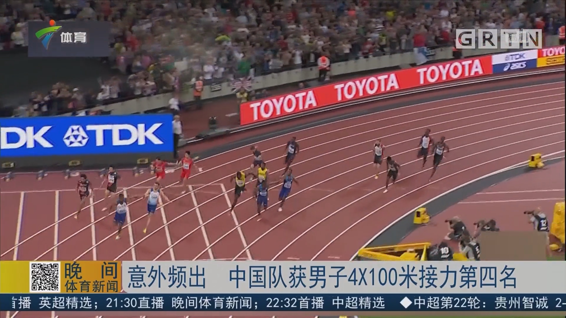 意外频出 中国队获男子4×100米接力第四名