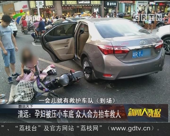 清远:孕妇被压小车底 众人合力抬车救人