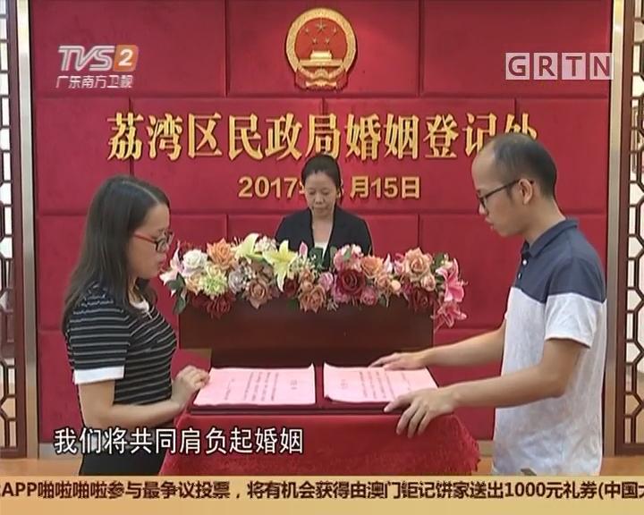 广州:广州荔湾今起试点跨区婚姻登记