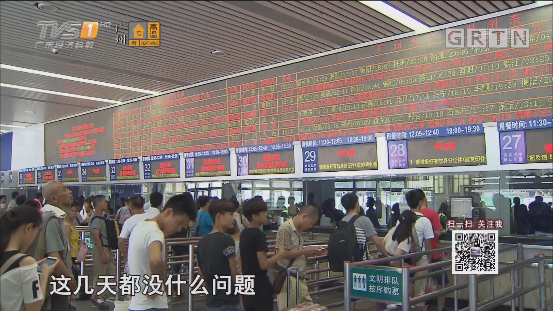 震源远离当地车站 广东来往川渝列车未受影响