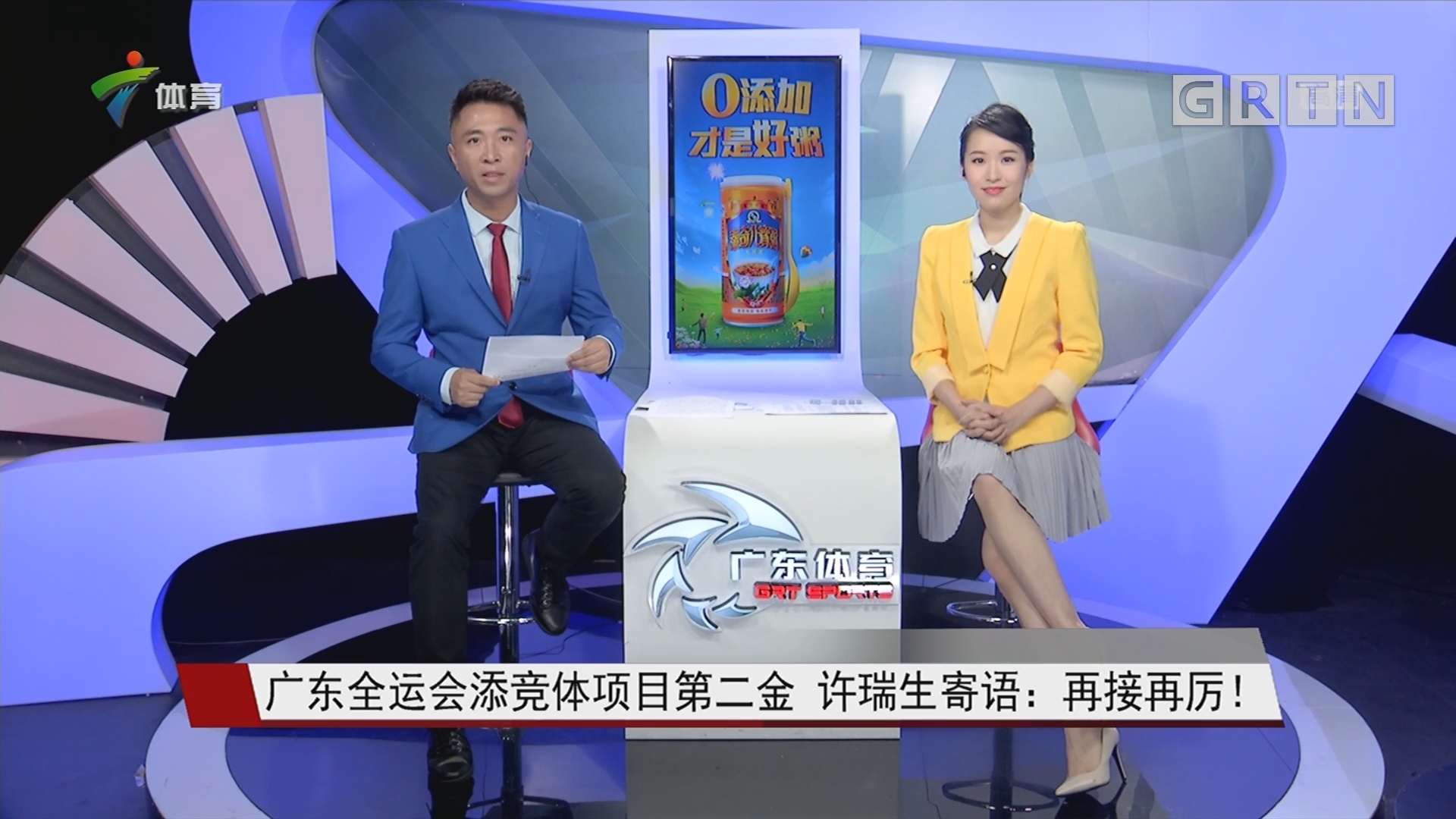 广东全运会添竞体项目第二金 许瑞生寄语:再接再厉!