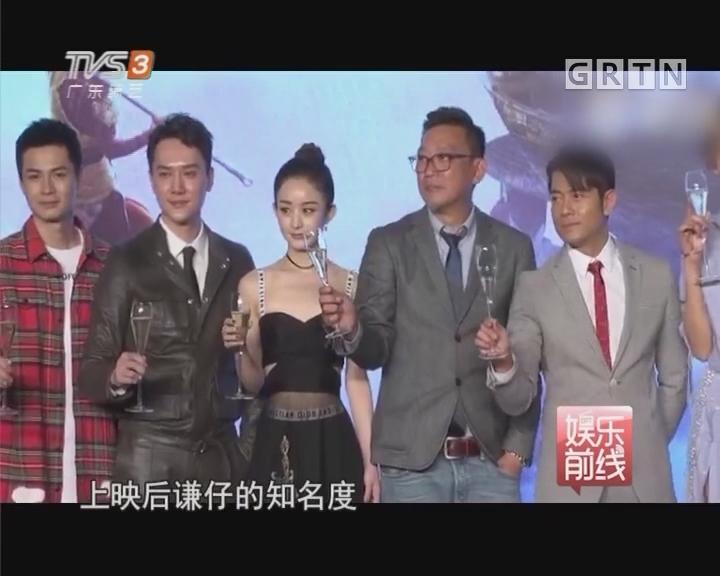 《西游记之女儿国》宣布定档 罗仲谦和赵丽颖等女性合作愉快