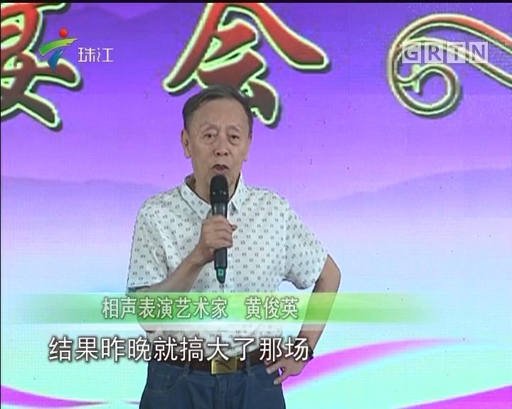 黄俊英:让广东笑足六十五年的相声艺术家