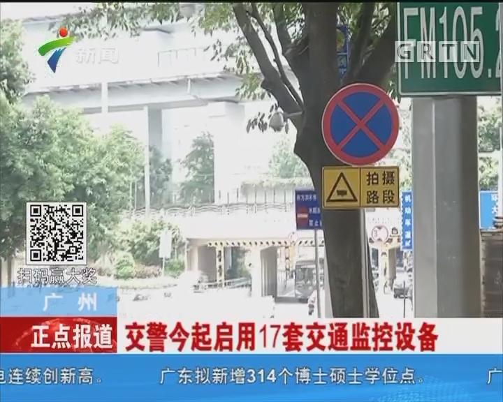广州:交警今起启用17套交通监控设备