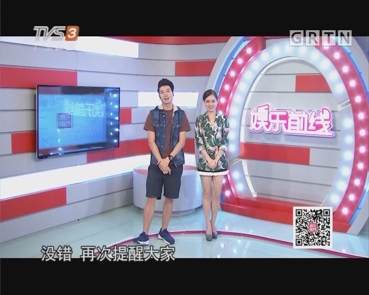"""[2017-08-10]娱乐前线:《三生三世十里桃花》又引争议 杨洋经纪人怒斥""""黑粉"""""""